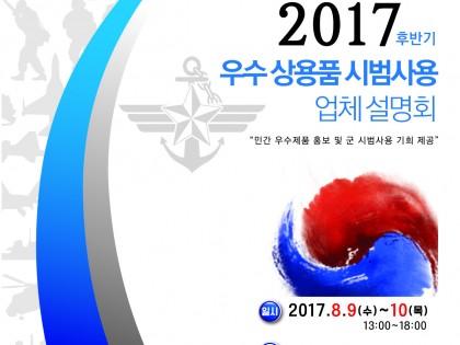 Ministry of national defense 2017 우수상용품 시범사용 업체 설명회